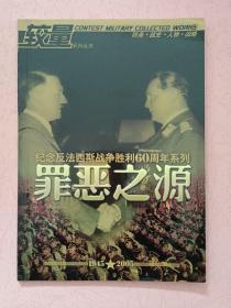纪念反法西斯战争胜利60周年系列  罪恶之源【较量系列丛书】