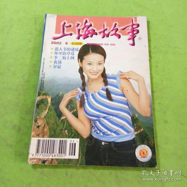 上海故事2002年6期