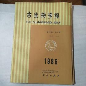 古生物学报  (双月刊)  1986年     第25卷    第6期