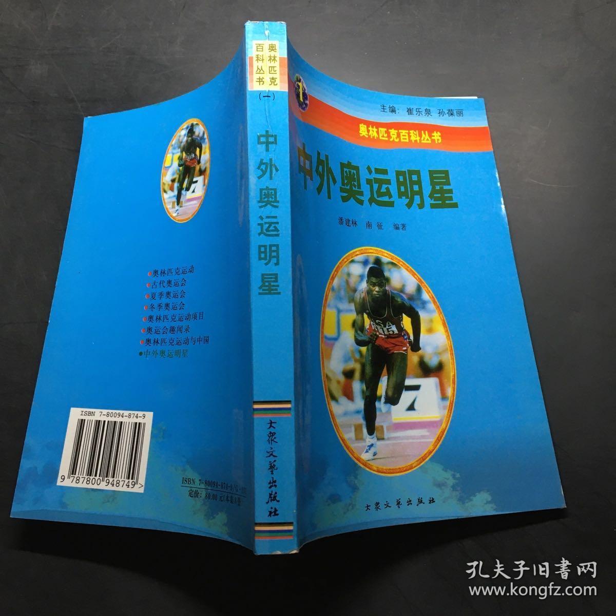 奥林匹克百科知识丛书:中外奥运明星