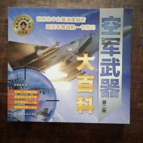 军事百科典藏书系--空军武器大百科(第二版)未翻阅过