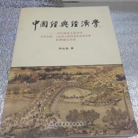 中国经典经济学 对中国本土经济学关于自然、人生和财富的本质及其关系的贯通式总结