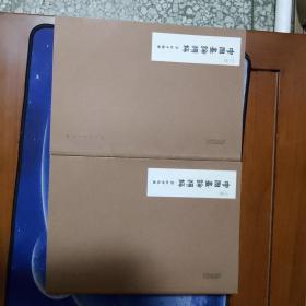 中国画论类编(套装上下册)竖排繁体/人美文库