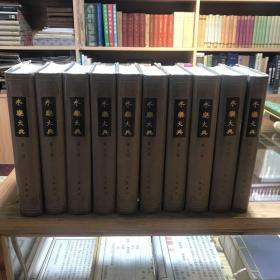 1986年中华书局一版一印《永乐大典》精装十册全,仅印3500套,包邮