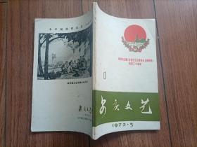 安庆文艺  1972年5月创刊号  品好见图!