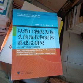 临港现代服务业与创意文化研究中心成果丛书·以港口物流为龙头的现代物流体系建设研究:基于浙江的实践探索