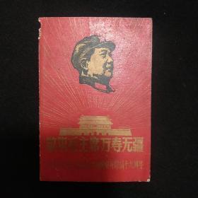 祝毛主席万寿无疆《隆重纪念毛主席亲临我省视察并题词十九周年》黑龙江省齐齐哈尔革命委员会 1969年2月 私藏 品佳 书品如图