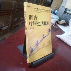 调查中国生活真相