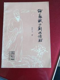 论苏轼的创作经验