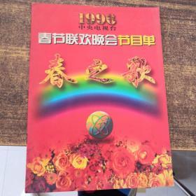 1996中央电视台春节联欢晚会节目单  春之歌
