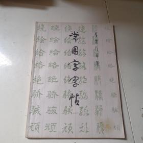常用字字帖