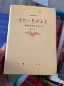 为他人作嫁衣裳:薛德震编辑出版文集(增订本)签名