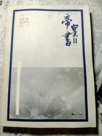 帝皇书.2 下册
