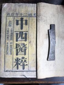 光绪二十年木刻线装本中医书《中西医料》(上卷)