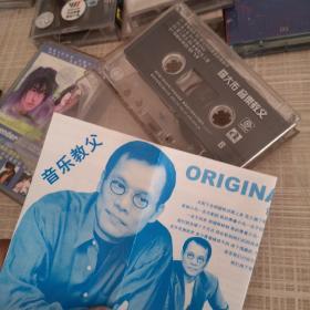 磁带:罗大佑 音乐教父(磁带)
