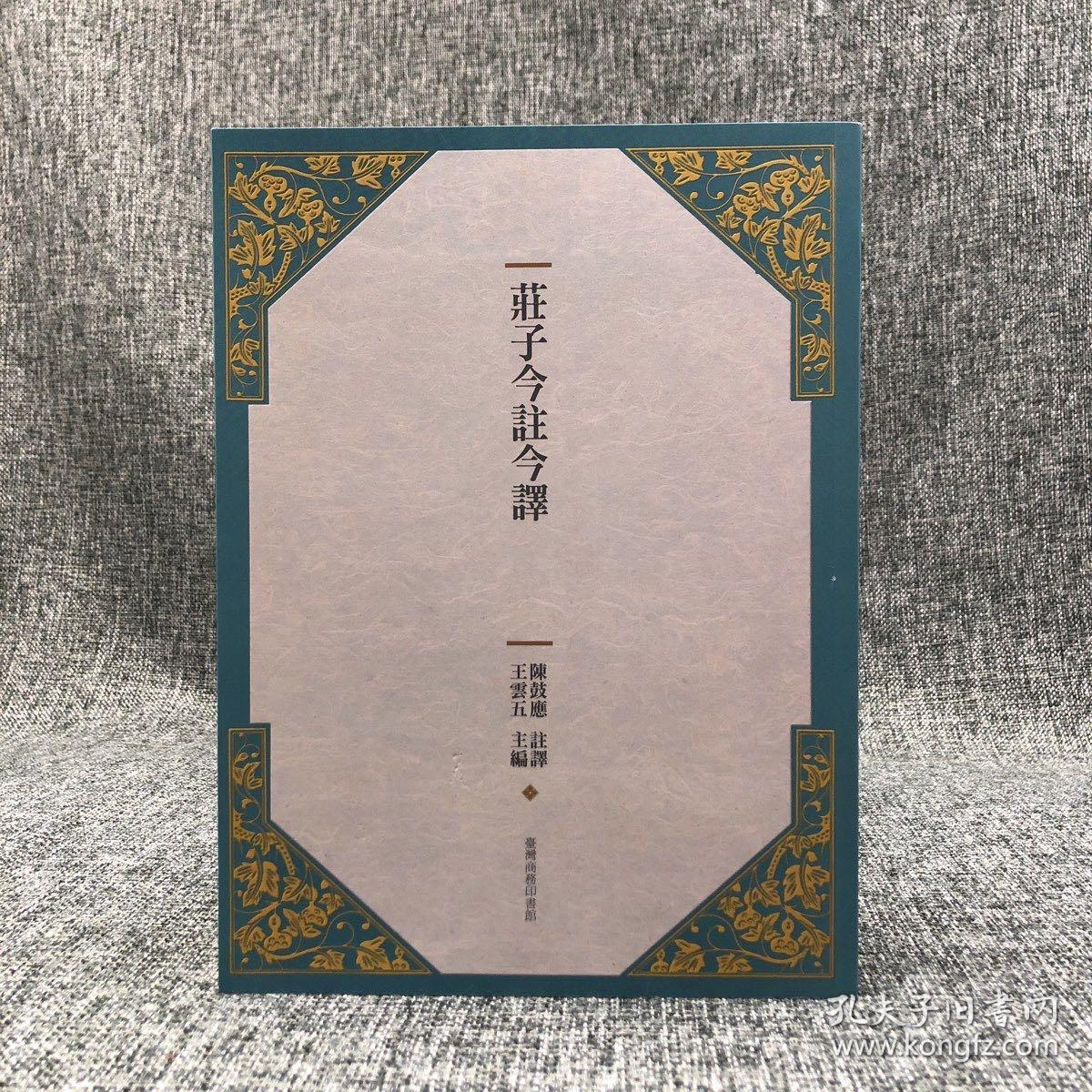 台湾商务版  陈鼓应 注译《莊子今註今譯(四版)》