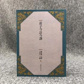 台湾商务版  陈鼓应 注译《庄子今注今译(四版)》