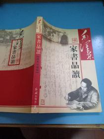 毛泽东家书品读