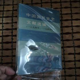 中国国民党史文献选编(一八九四年 ——一九四九年)