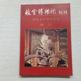 故宫博物院院刊建院七十周年纪念特刊