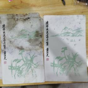 四川地方名医建中大夫花笺纸13 张合售(著名书画家黄纯尧题画)