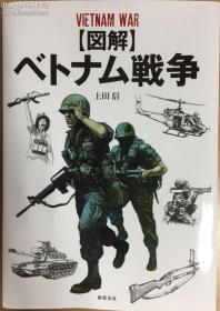 (预订)上田信图解越南战争ベトナム戦争
