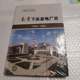 南京下关发电厂志1991—2002