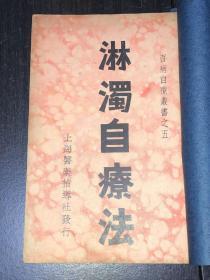 民国医书《淋浊自疗法》《白带自疗法》(民国20年初版)两本合订合售
