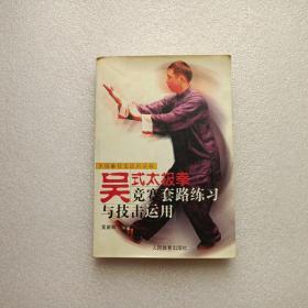 吴式太极拳竞赛套路练习与技击运用