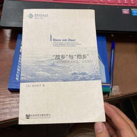 """""""故乡""""与""""他乡"""":广东归侨的多元社区文化适应"""