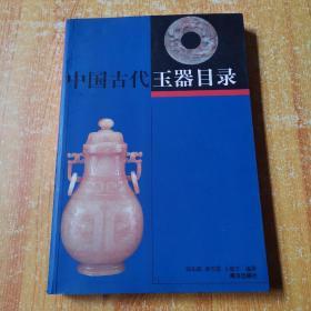 中国古代玉器目录(1版1印)