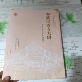 宁波保国寺大殿:勘测分析与基礎研究