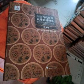 中国古代丝绸设计素材图系:辽宋卷