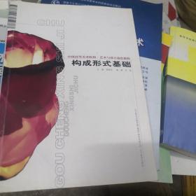 中国高等美术院校艺术设计前沿教材-构成形式基础