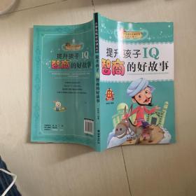 小学生成长必读丛书:提升孩子IQ智商的好故事