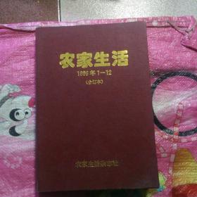 农家生活1996年全(合订本)