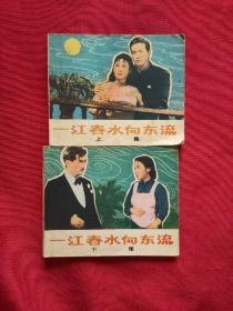 连环画《一江春水向东流》(上下)