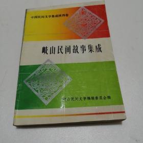 岐山民间故事集成.