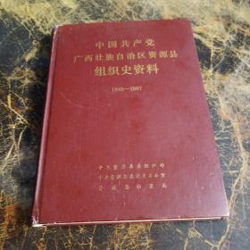 中国共产党广西壮族自治区资源县组织史资料1945-1987