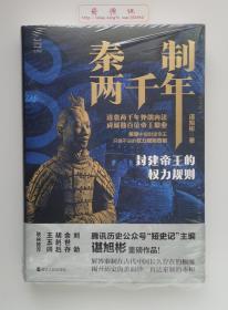 秦制两千年:封建帝王的权力规则 谌旭彬作品 精装 带塑封 一版一印