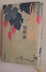 日文原版书 信長の棺 (単行本) 加藤廣 (著)