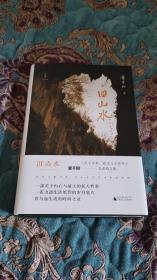 【签名题词本定价出】鲁迅文学奖得主雷平阳签名题词本《旧山水》