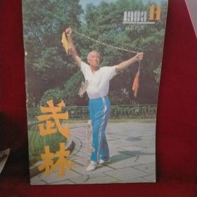 武林1983.11