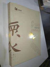 山西焦煤十周年2001-2011文化系列丛书 抒怀艺术作品