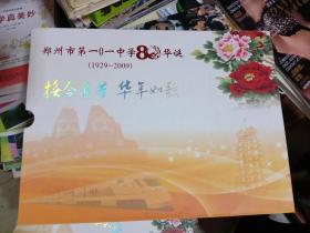 邮折   郑州市第101中学80华诞(1929--2009)