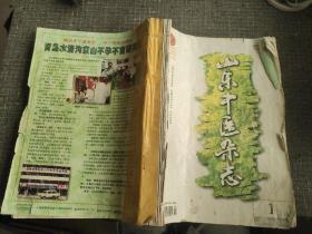 【包邮】山东中医杂志 1999年第1-12期(全年装订)