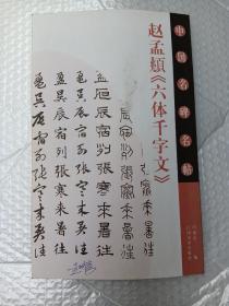 中国名碑名帖:赵孟頫《六体千字文》