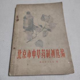 北京市中草药制剂选编