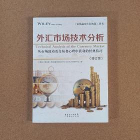 《市场赢家生存智慧》丛书:外汇市场技术分析(修订版)