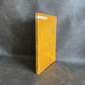 初中作业设计与实施指导手册(全新塑封)
